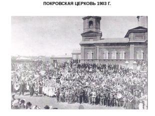 ПОКРОВСКАЯ ЦЕРКОВЬ 1903 Г.
