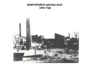 МИКРОРАЙОН ШКОЛЫ №10 1941 ГОД