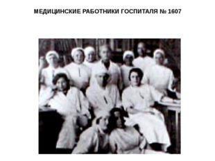 МЕДИЦИНСКИЕ РАБОТНИКИ ГОСПИТАЛЯ № 1607