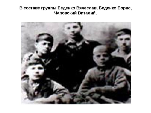 В составе группы Беденко Вячеслав, Беденко Борис, Чаповский Виталий.