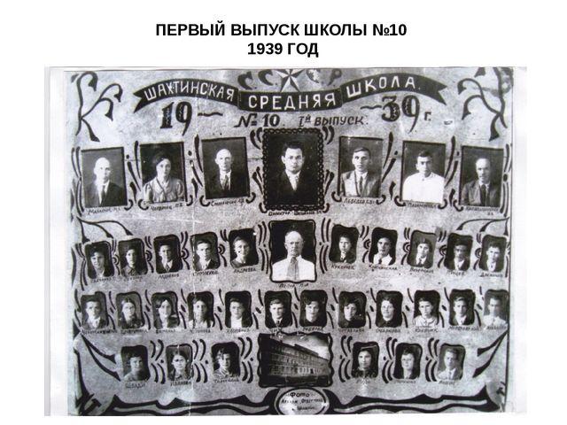 ПЕРВЫЙ ВЫПУСК ШКОЛЫ №10 1939 ГОД