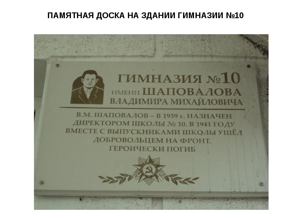 ПАМЯТНАЯ ДОСКА НА ЗДАНИИ ГИМНАЗИИ №10
