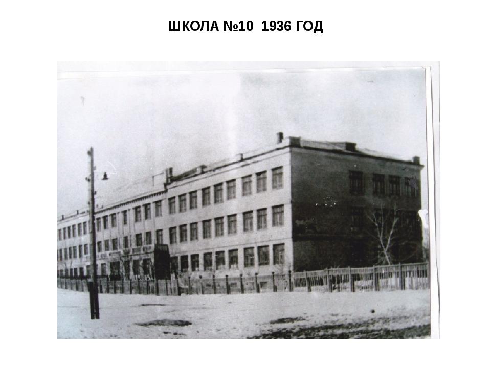 ШКОЛА №10 1936 ГОД
