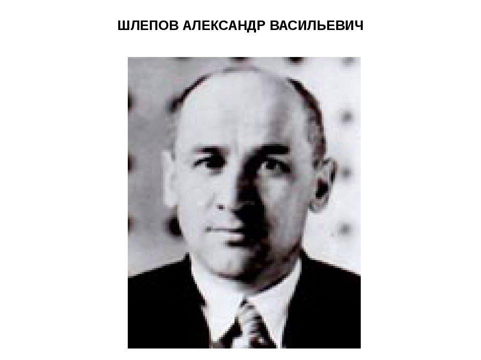ШЛЕПОВ АЛЕКСАНДР ВАСИЛЬЕВИЧ