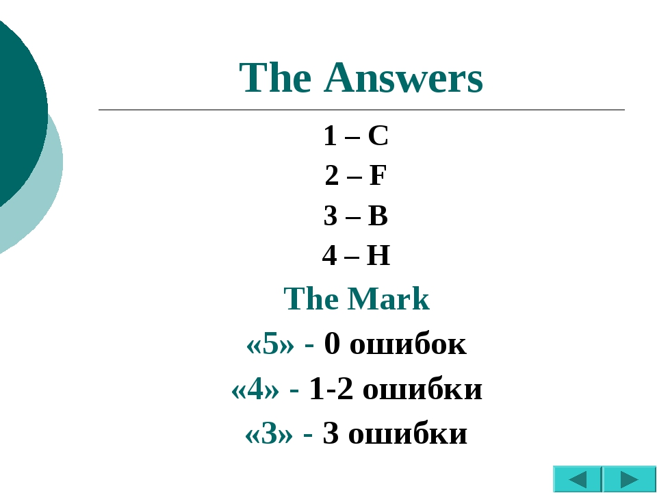 The Answers 1 – C 2 – F 3 – B 4 – H The Mark «5» - 0 ошибок «4» - 1-2 ошибки...