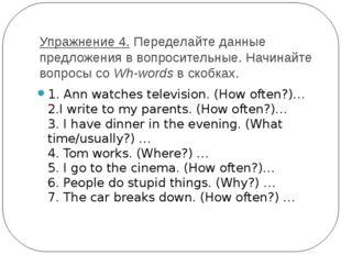 Упражнение 4.Переделайте данные предложения в вопросительные. Начинайте вопр