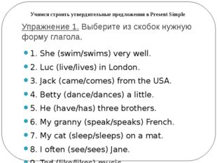 Упражнение 1. Выберите из скобок нужную форму глагола. 1. She (swim/swims) ve