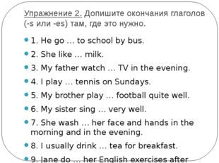 Упражнение 2.Допишите окончания глаголов (-s или -es) там, где это нужно. 1.