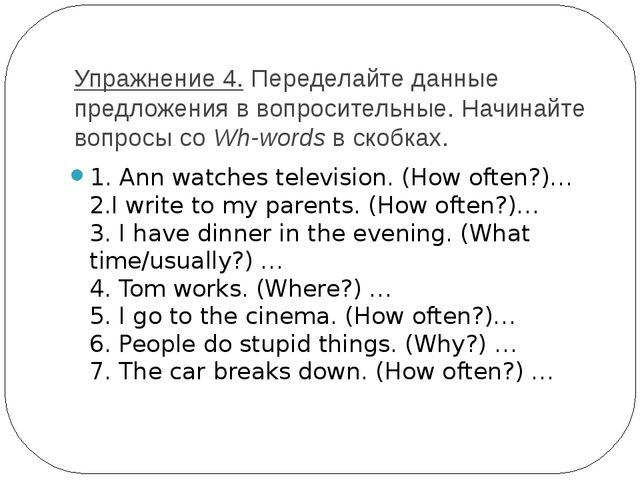 Упражнение 4.Переделайте данные предложения в вопросительные. Начинайте вопр...