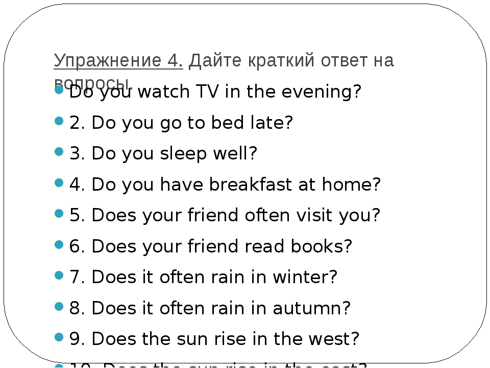 Упражнение 4. Дайте краткий ответ на вопросы. Do you watch TV in the evening?...