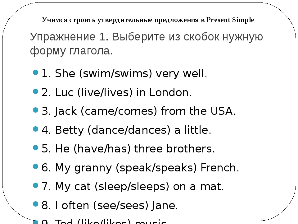 Упражнение 1. Выберите из скобок нужную форму глагола. 1. She (swim/swims) ve...