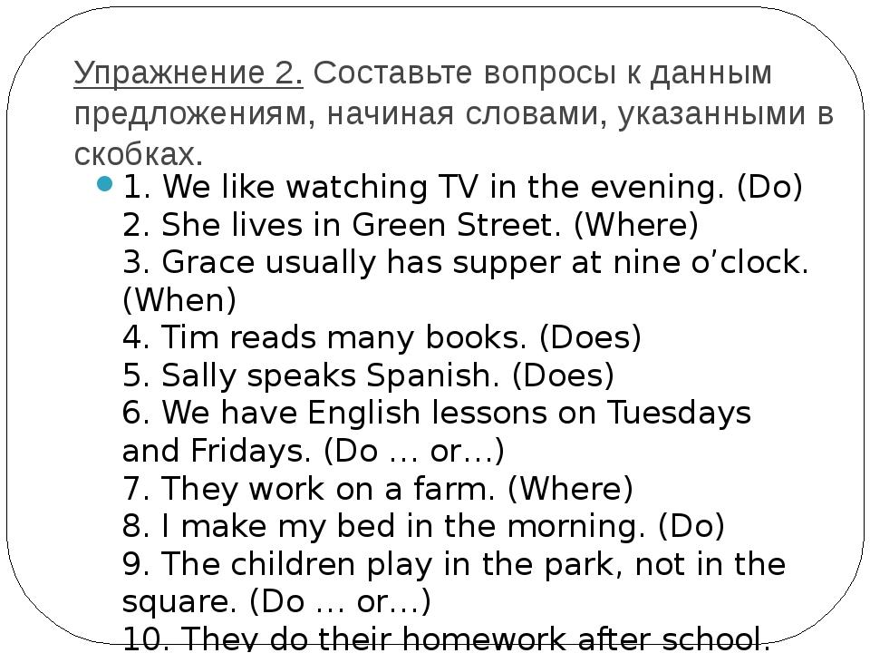 Упражнение 2.Составьте вопросы к данным предложениям, начиная словами, указа...