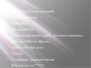 Книга жалоб и предложений Кукольный театр Киноуроки Школьный бал Создание шко