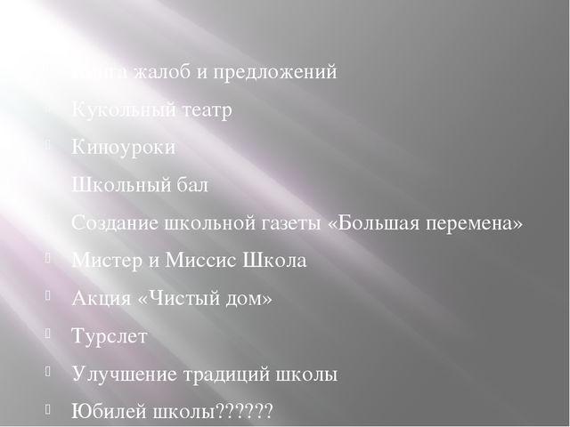 Книга жалоб и предложений Кукольный театр Киноуроки Школьный бал Создание шко...