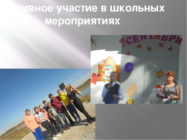 Активное участие в школьных мероприятиях