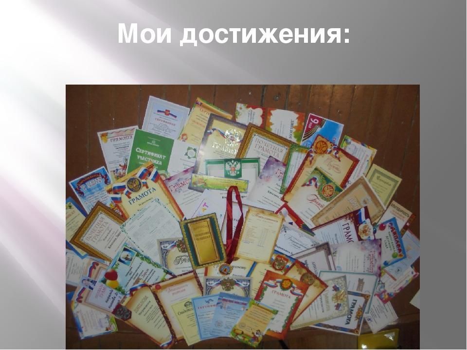 Мои достижения:
