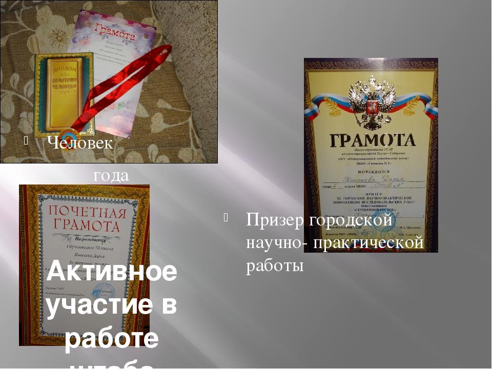 Человек года 2015 Призер городской научно- практической работы Активное участ...