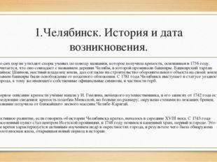 1.Челябинск. История и дата возникновения. До сих пор не утихают споры ученых