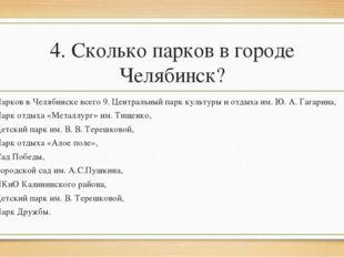 4. Сколько парков в городе Челябинск? Парков в Челябинске всего 9. Центральны
