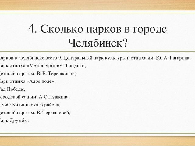 4. Сколько парков в городе Челябинск? Парков в Челябинске всего 9. Центральны...