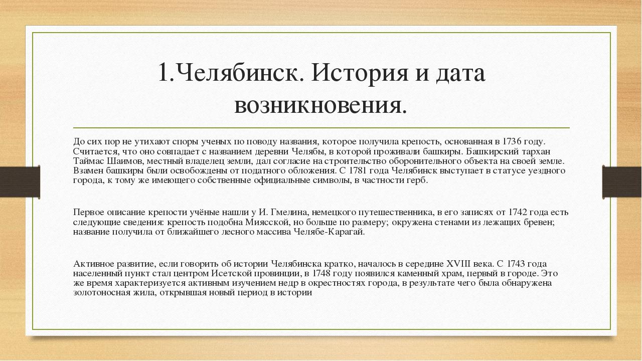 1.Челябинск. История и дата возникновения. До сих пор не утихают споры ученых...