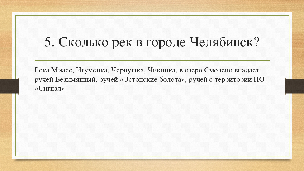 5. Сколько рек в городе Челябинск? Река Миасс, Игуменка, Чернушка, Чикинка, в...