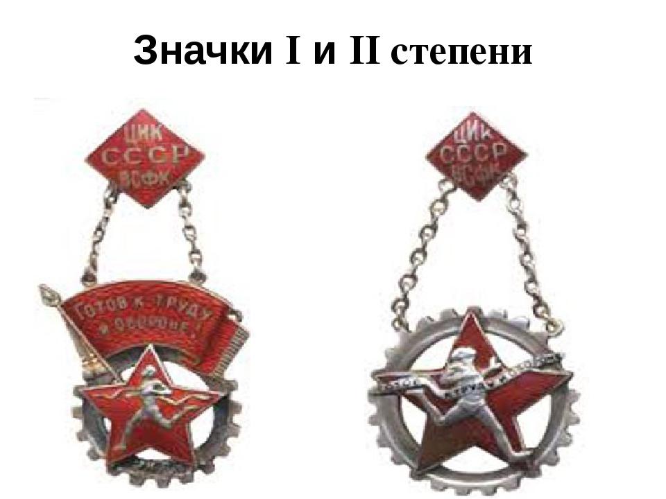 Значки I и II степени
