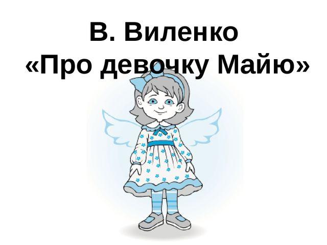 В. Виленко «Про девочку Майю»
