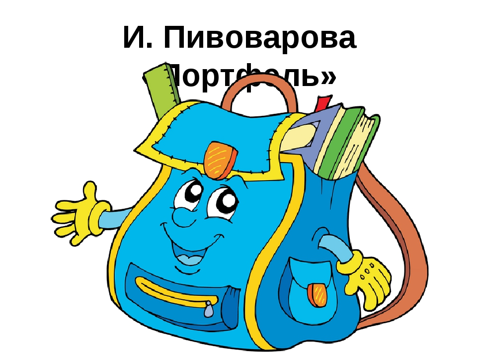И. Пивоварова «Портфель»