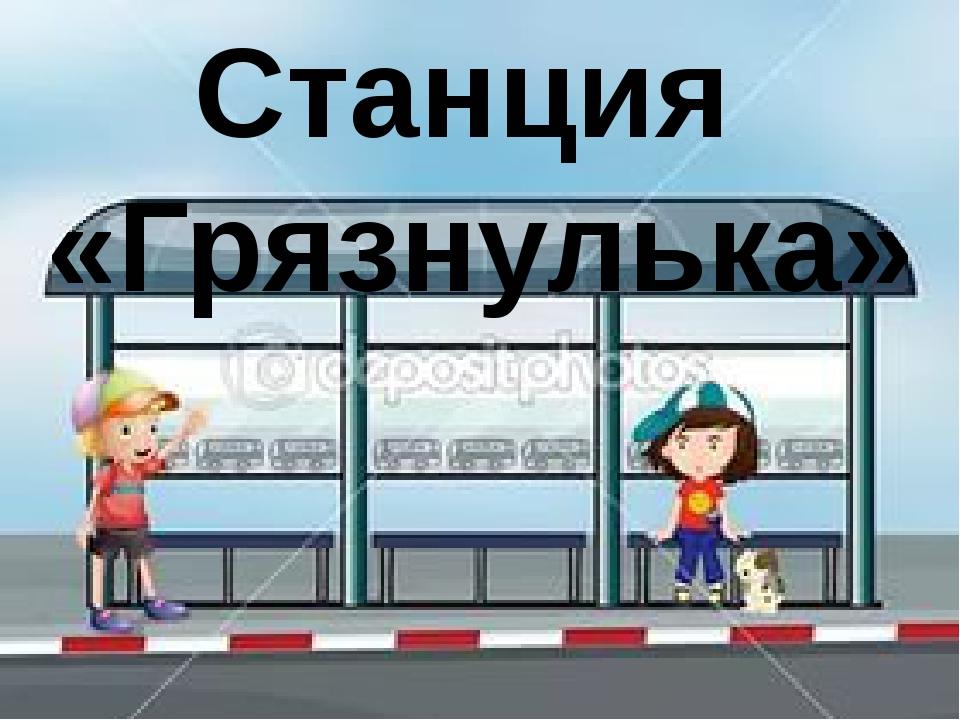 Станция «Грязнулька»