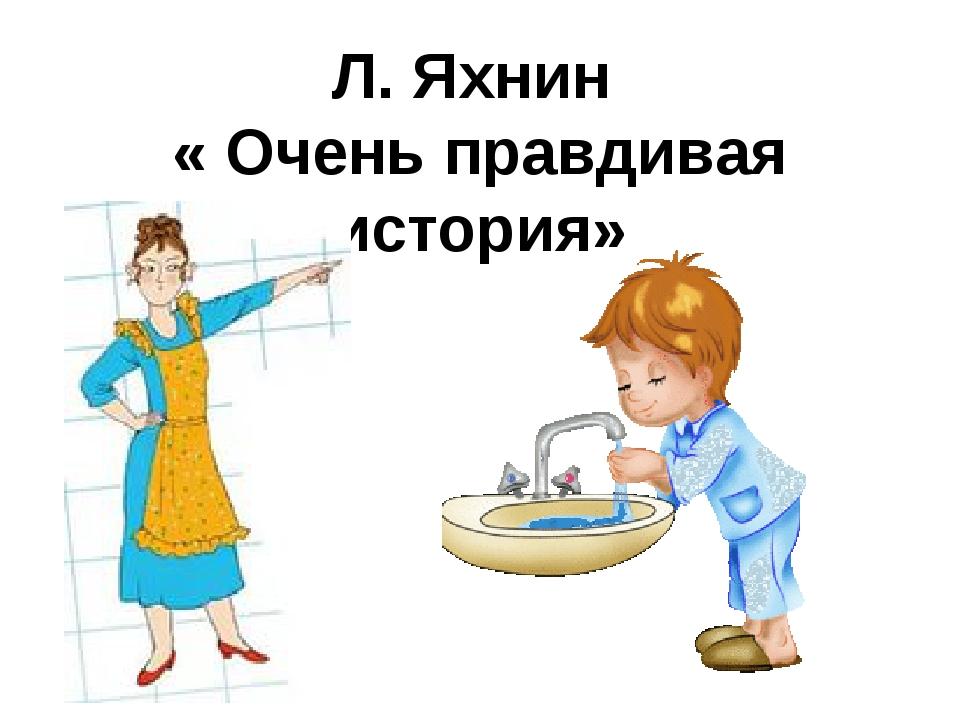 Л. Яхнин « Очень правдивая история»
