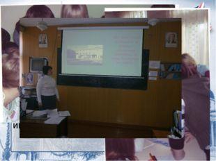 Использование наглядности, проектора позволяет привлечь внимание студентов
