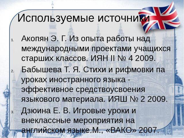 Используемые источники Акопян Э. Г. Из опыта работы над международными проек...