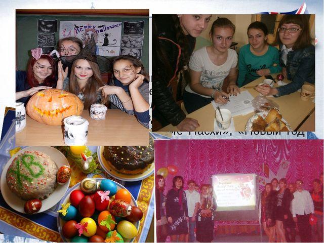 Проведение различных массовых мероприятий и праздников на английском языке...