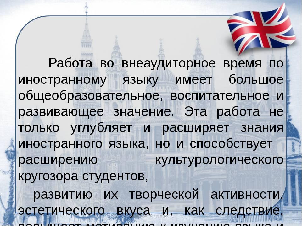 Работа во внеаудиторное время по иностранному языку имеет большое общеобра...