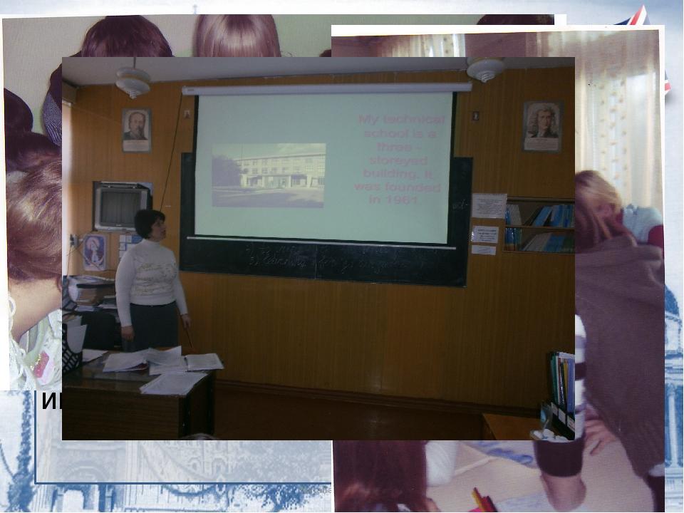 Использование наглядности, проектора позволяет привлечь внимание студентов...