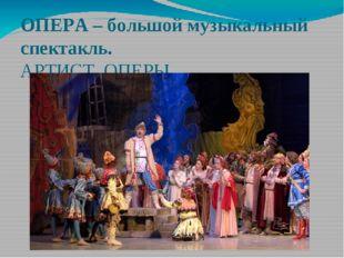 ОПЕРА – большой музыкальный спектакль. АРТИСТ ОПЕРЫ