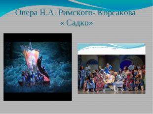 Опера Н.А. Римского- Корсакова « Садко»