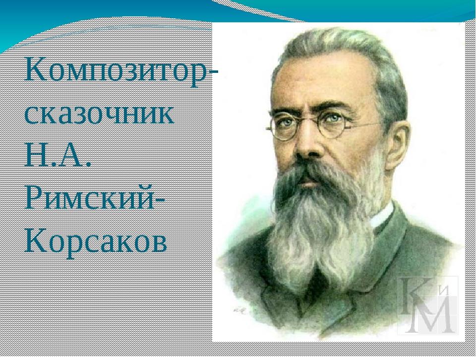 Композитор-сказочник Н.А. Римский-Корсаков