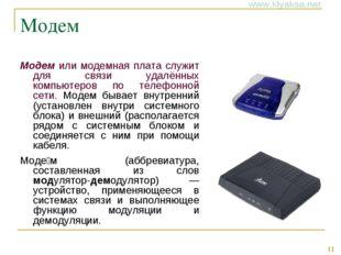 Модем Модем или модемная плата служит для связи удалённых компьютеров по теле