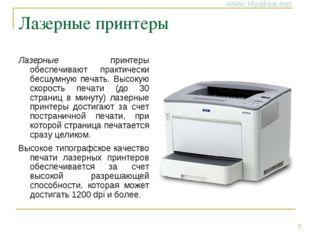 Лазерные принтеры Лазерные принтеры обеспечивают практически бесшумную печать