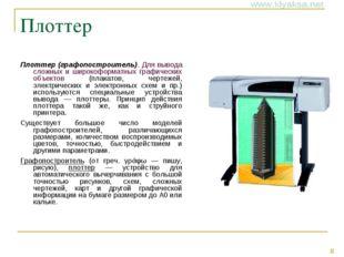 Плоттер Плоттер (графопостроитель). Для вывода сложных и широкоформатных граф