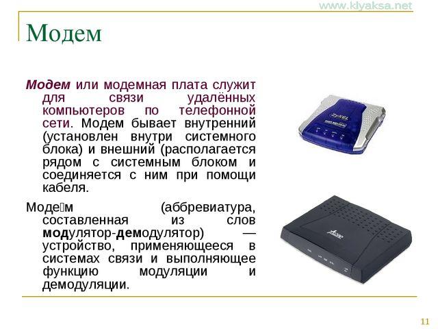 Модем Модем или модемная плата служит для связи удалённых компьютеров по теле...
