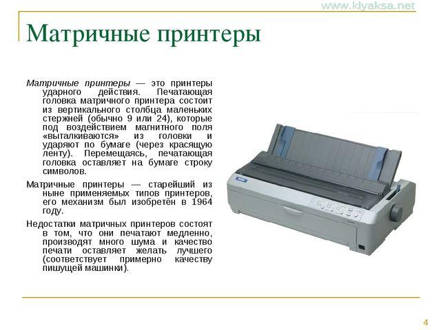 Матричные принтеры Матричные принтеры — это принтеры ударного действия. Печат...