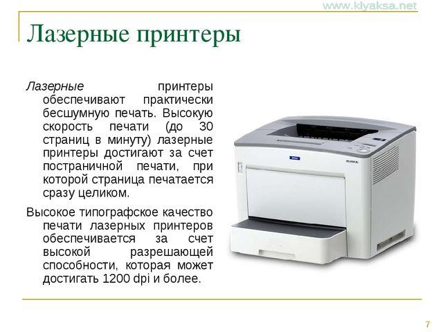Лазерные принтеры Лазерные принтеры обеспечивают практически бесшумную печать...