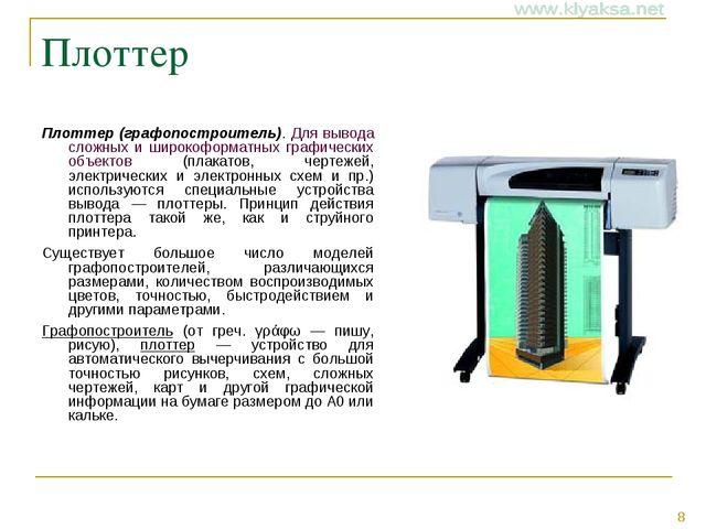Плоттер Плоттер (графопостроитель). Для вывода сложных и широкоформатных граф...