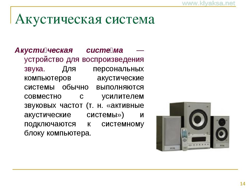 Акустическая система Акусти́ческая систе́ма — устройство для воспроизведения...