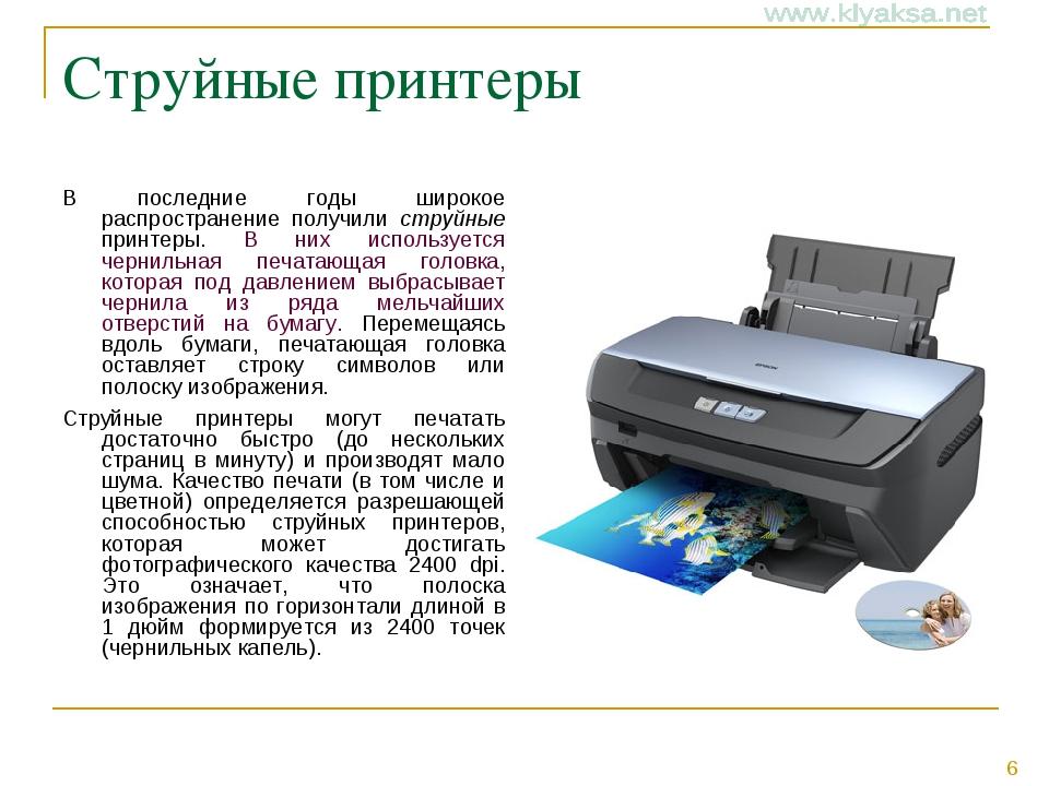 Струйные принтеры В последние годы широкое распространение получили струйные...