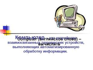 Computer (английское слово) – вычислять Компьютер – это устройство взаимосвяз
