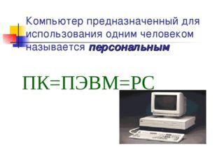 Компьютер предназначенный для использования одним человеком называется персон